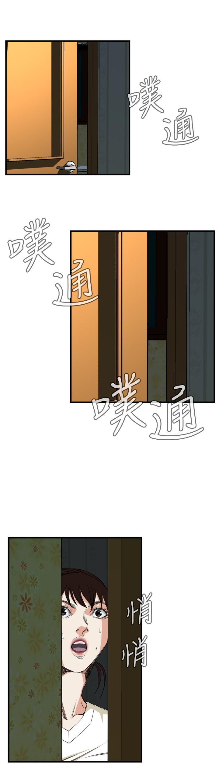 Take a Peek 偷窥 Ch.39~51 [Chinese]中文 159