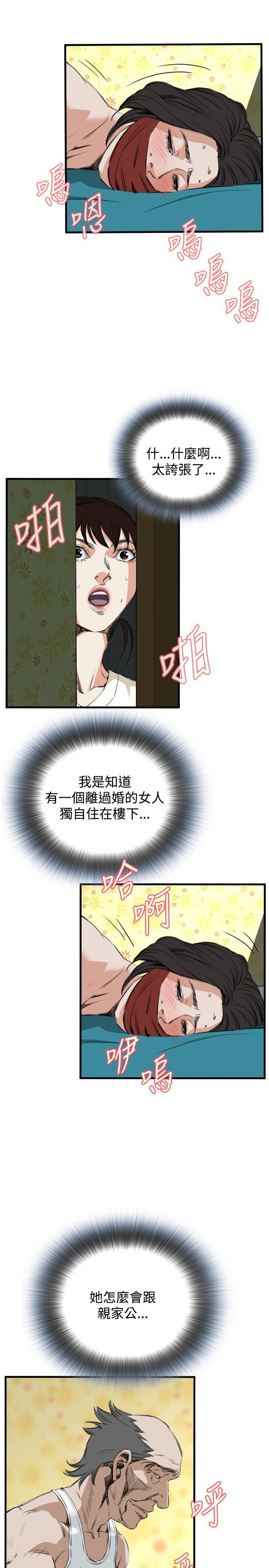 Take a Peek 偷窥 Ch.39~51 [Chinese]中文 161