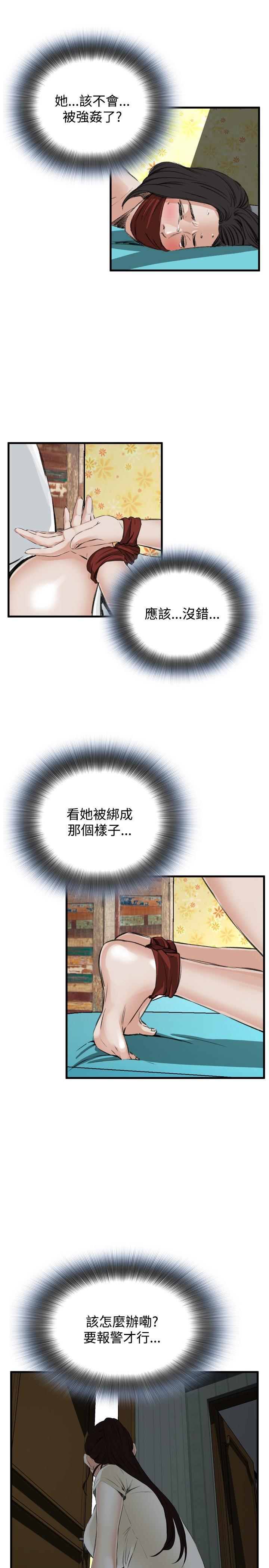 Take a Peek 偷窥 Ch.39~51 [Chinese]中文 163