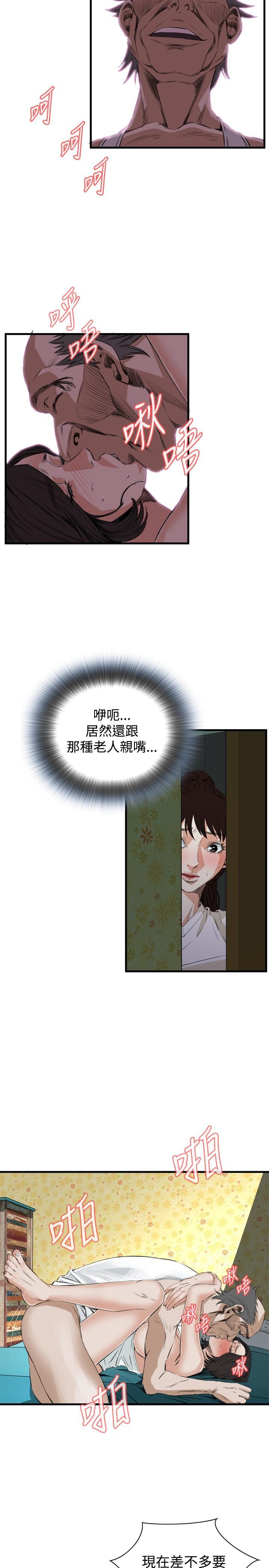 Take a Peek 偷窥 Ch.39~51 [Chinese]中文 167