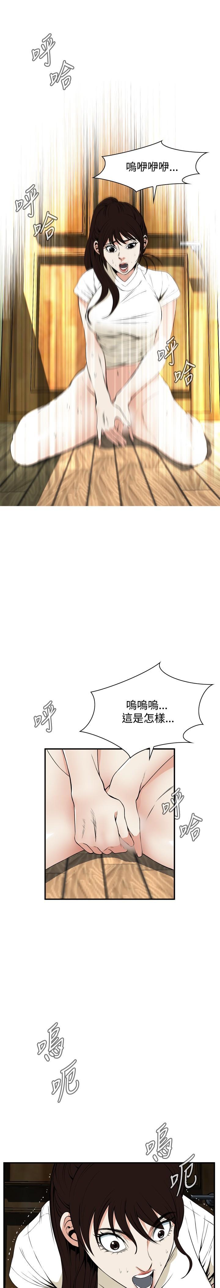 Take a Peek 偷窥 Ch.39~51 [Chinese]中文 16