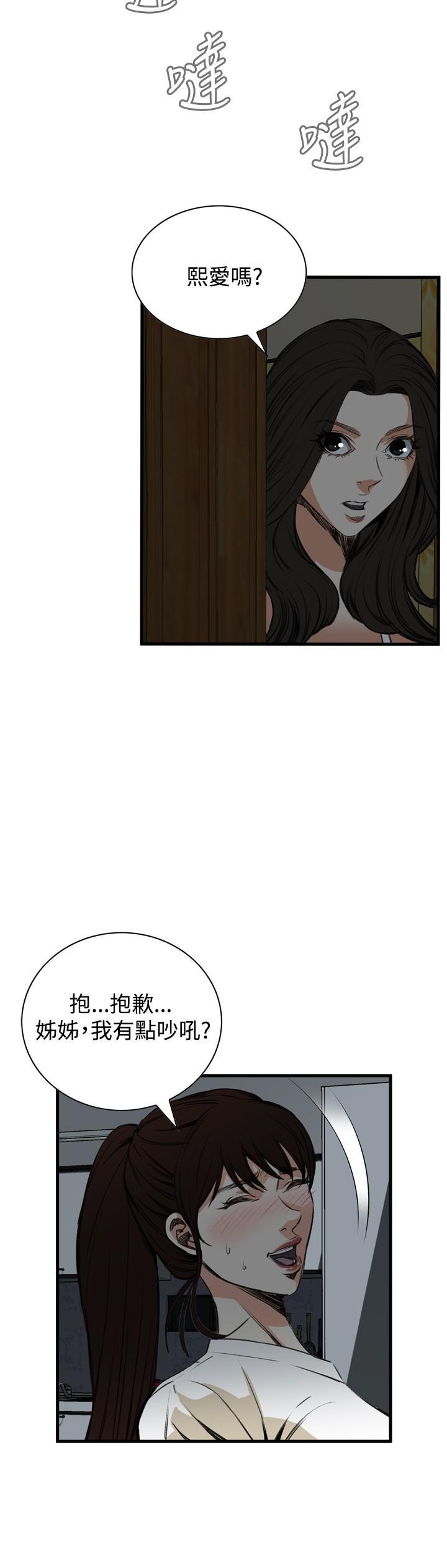 Take a Peek 偷窥 Ch.39~51 [Chinese]中文 183