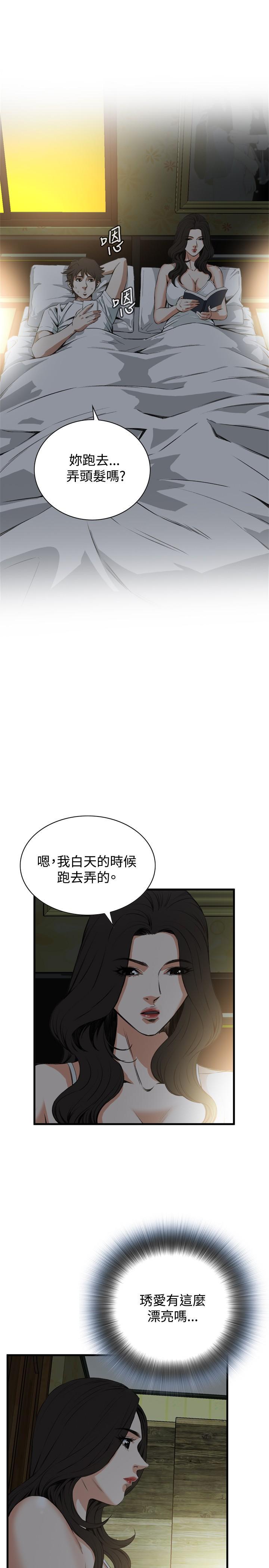 Take a Peek 偷窥 Ch.39~51 [Chinese]中文 187