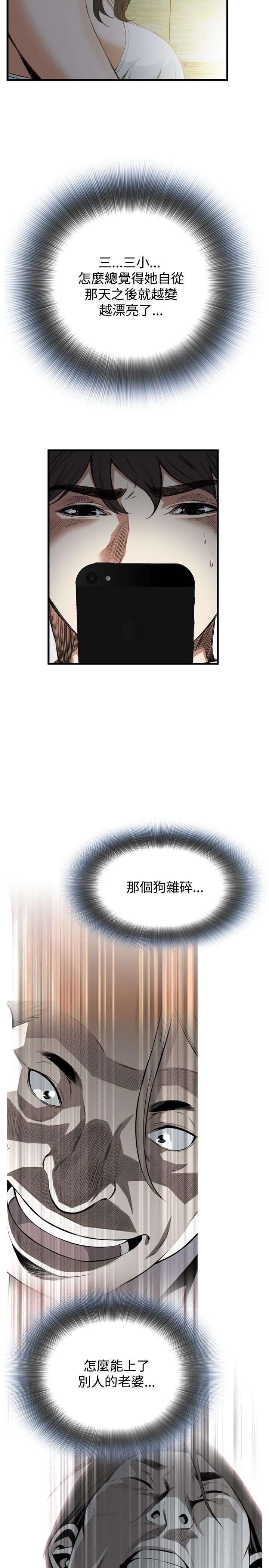 Take a Peek 偷窥 Ch.39~51 [Chinese]中文 188
