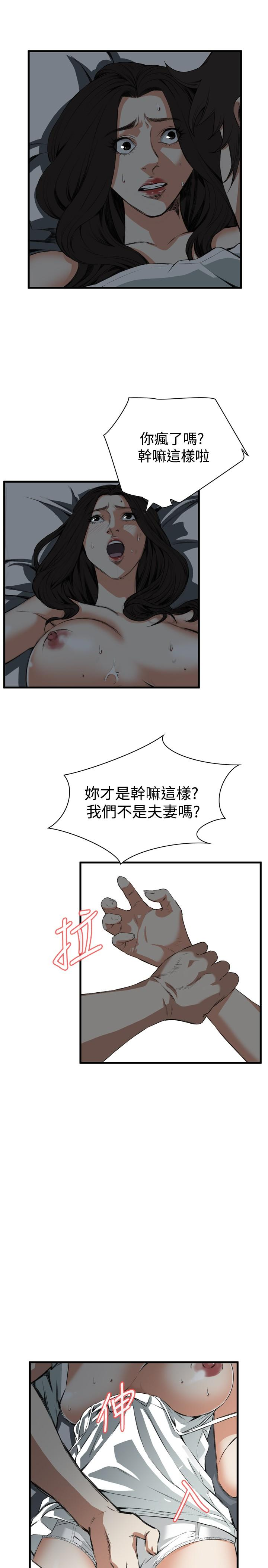 Take a Peek 偷窥 Ch.39~51 [Chinese]中文 196