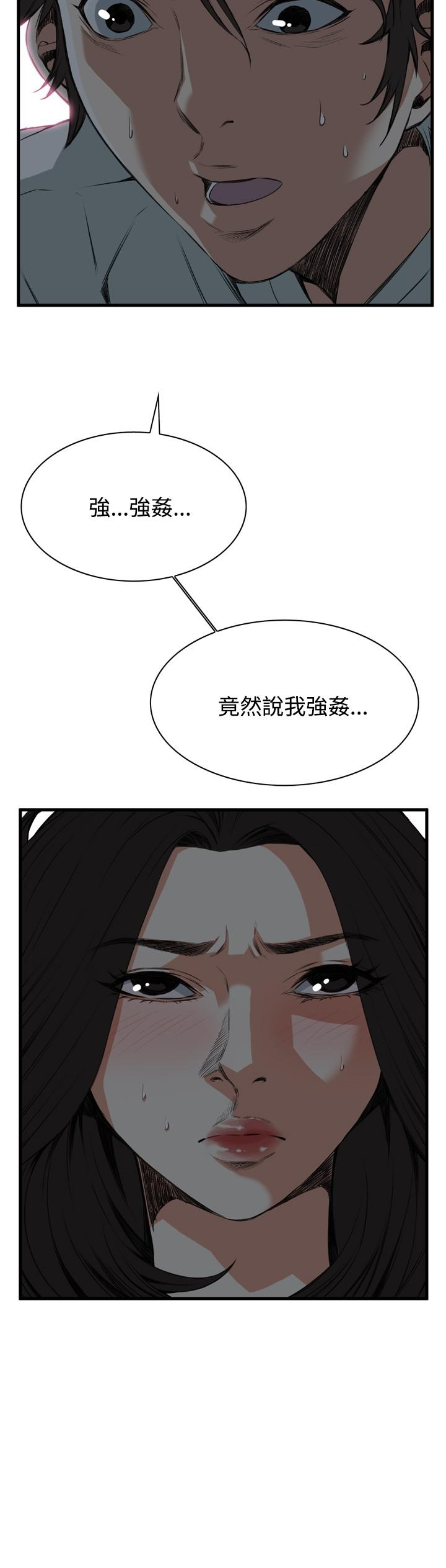 Take a Peek 偷窥 Ch.39~51 [Chinese]中文 198