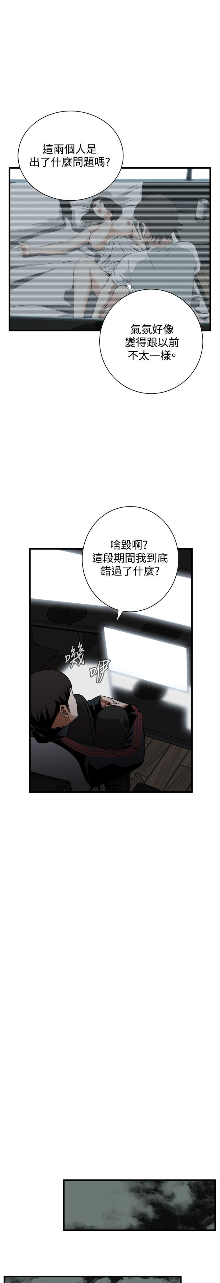 Take a Peek 偷窥 Ch.39~51 [Chinese]中文 200