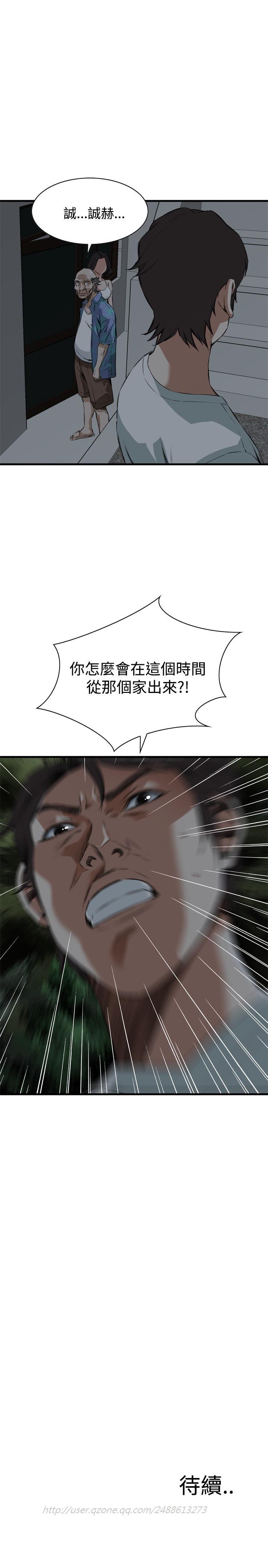 Take a Peek 偷窥 Ch.39~51 [Chinese]中文 205