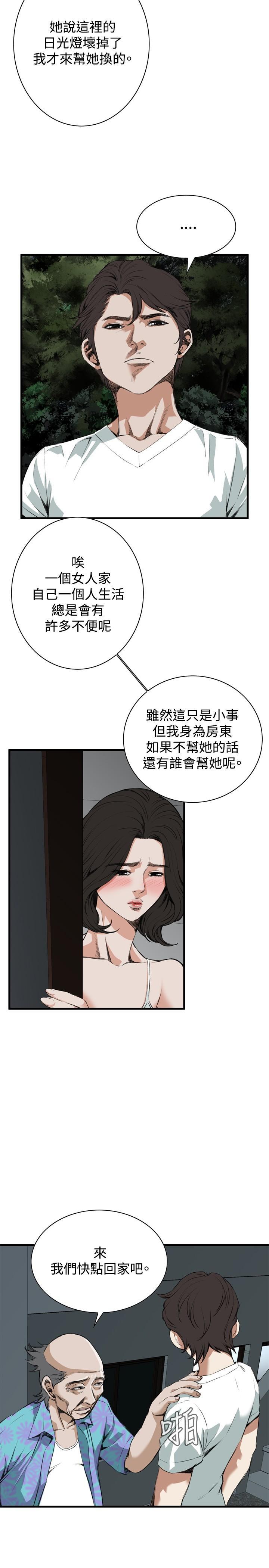 Take a Peek 偷窥 Ch.39~51 [Chinese]中文 208