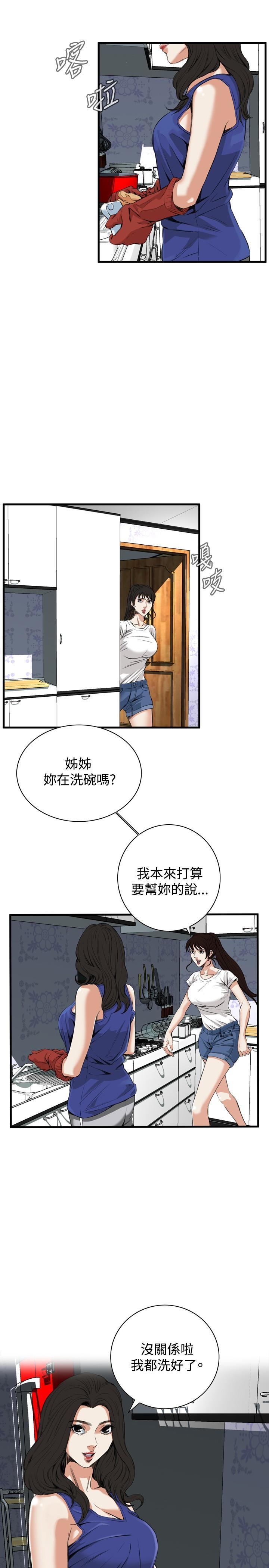 Take a Peek 偷窥 Ch.39~51 [Chinese]中文 211