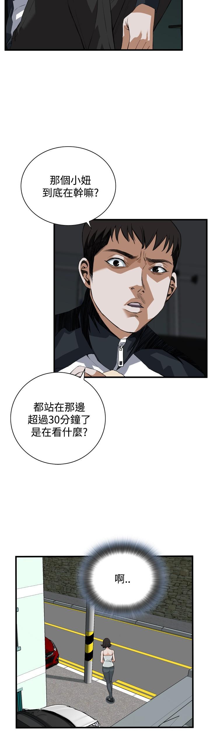 Take a Peek 偷窥 Ch.39~51 [Chinese]中文 218