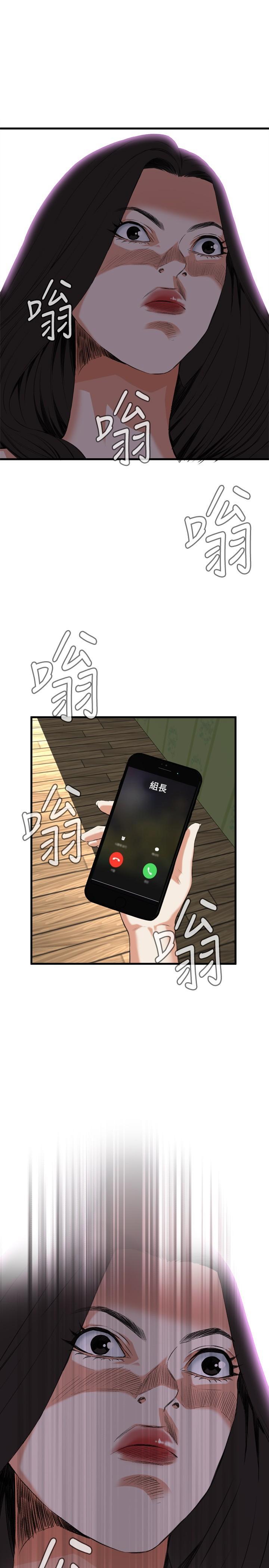 Take a Peek 偷窥 Ch.39~51 [Chinese]中文 233