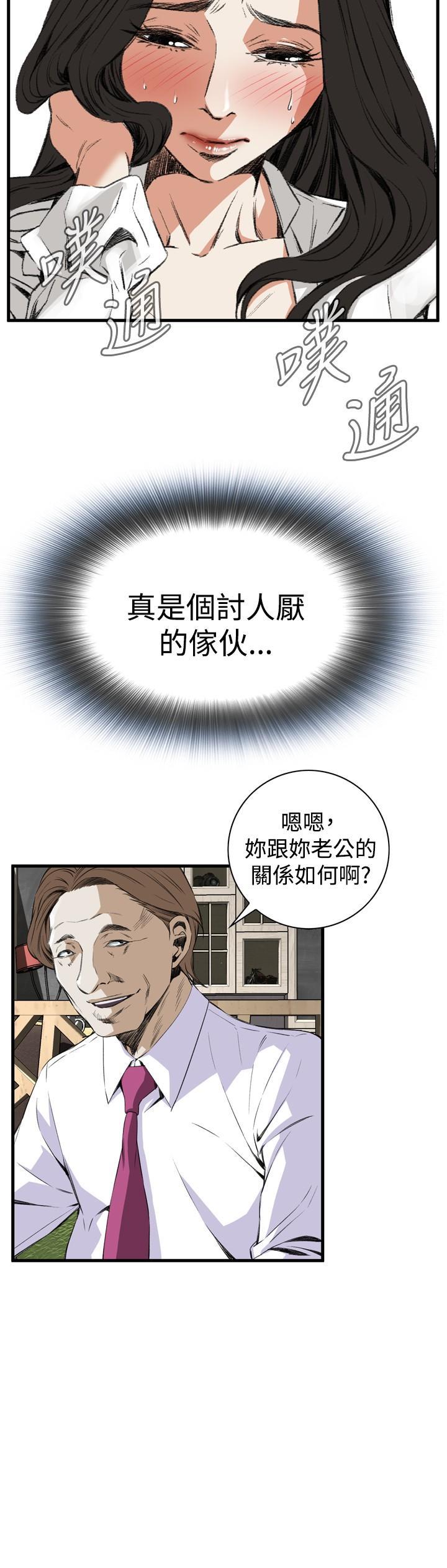 Take a Peek 偷窥 Ch.39~51 [Chinese]中文 263