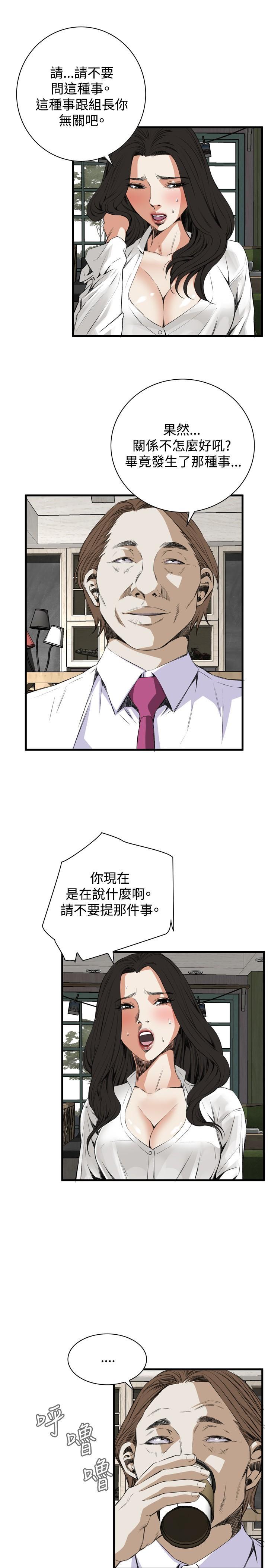 Take a Peek 偷窥 Ch.39~51 [Chinese]中文 264