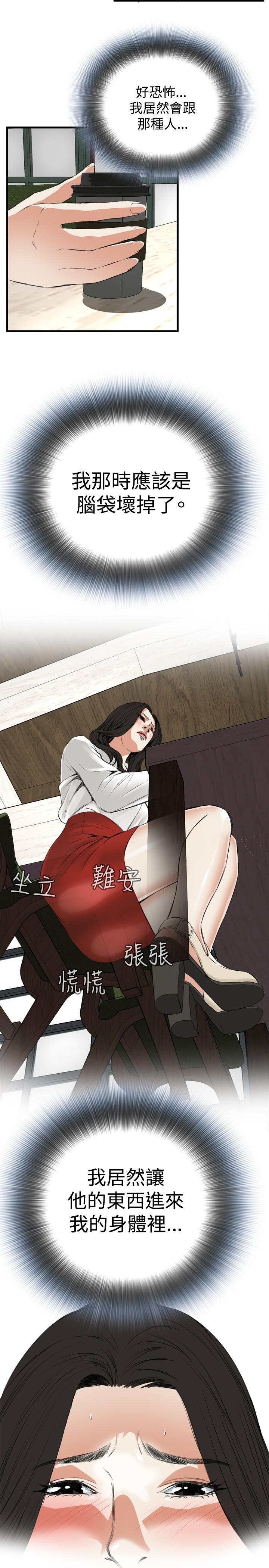Take a Peek 偷窥 Ch.39~51 [Chinese]中文 265