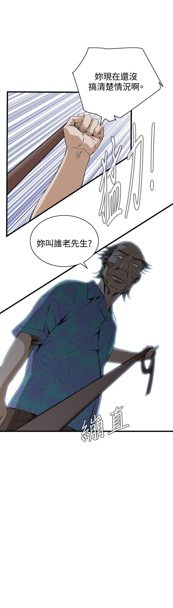 Take a Peek 偷窥 Ch.39~51 [Chinese]中文 269