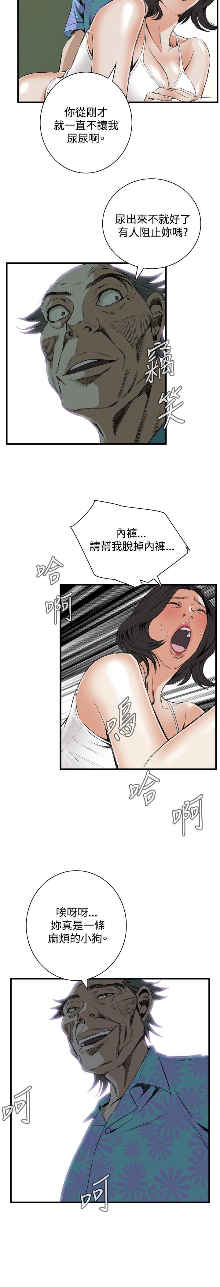 Take a Peek 偷窥 Ch.39~51 [Chinese]中文 271