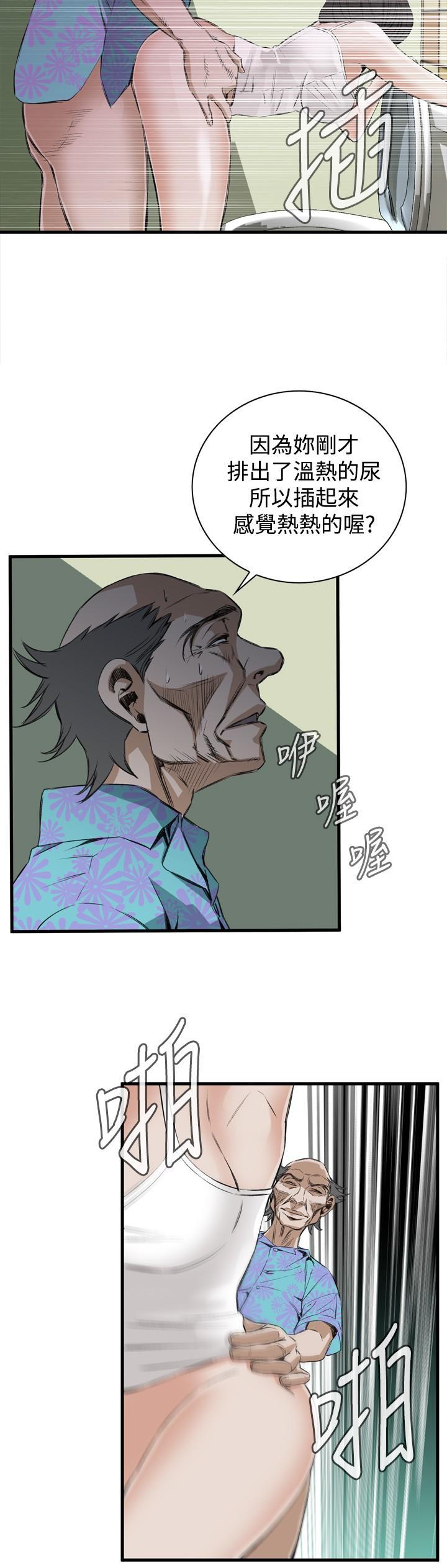 Take a Peek 偷窥 Ch.39~51 [Chinese]中文 275