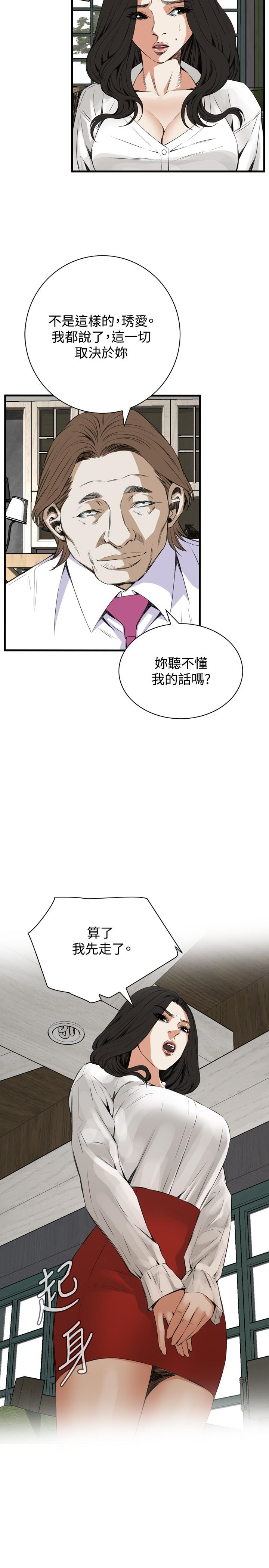 Take a Peek 偷窥 Ch.39~51 [Chinese]中文 277