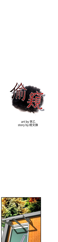Take a Peek 偷窥 Ch.39~51 [Chinese]中文 285