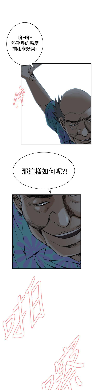 Take a Peek 偷窥 Ch.39~51 [Chinese]中文 287