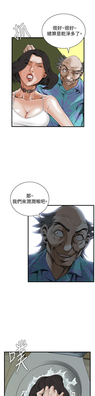 Take a Peek 偷窥 Ch.39~51 [Chinese]中文 291