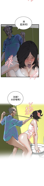 Take a Peek 偷窥 Ch.39~51 [Chinese]中文 295