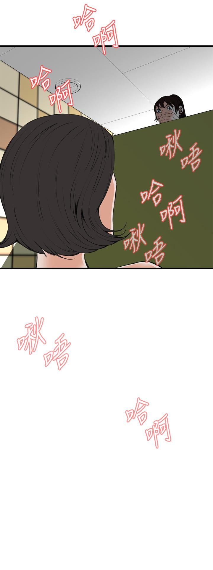 Take a Peek 偷窥 Ch.39~51 [Chinese]中文 300