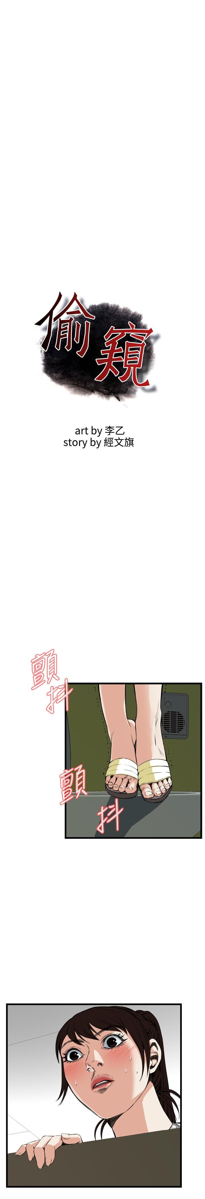 Take a Peek 偷窥 Ch.39~51 [Chinese]中文 313