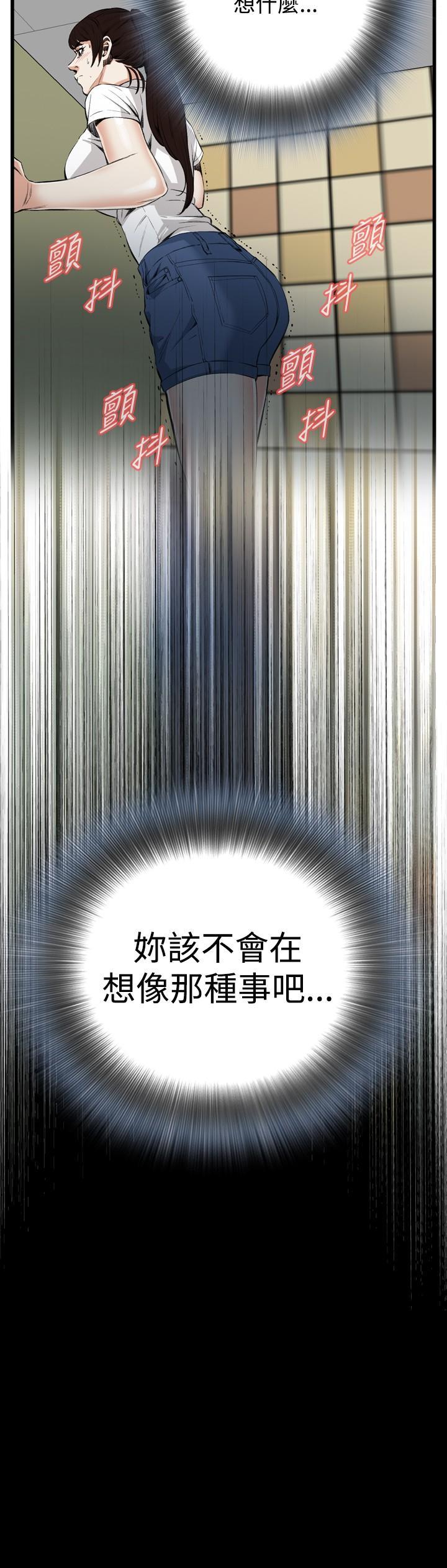 Take a Peek 偷窥 Ch.39~51 [Chinese]中文 318