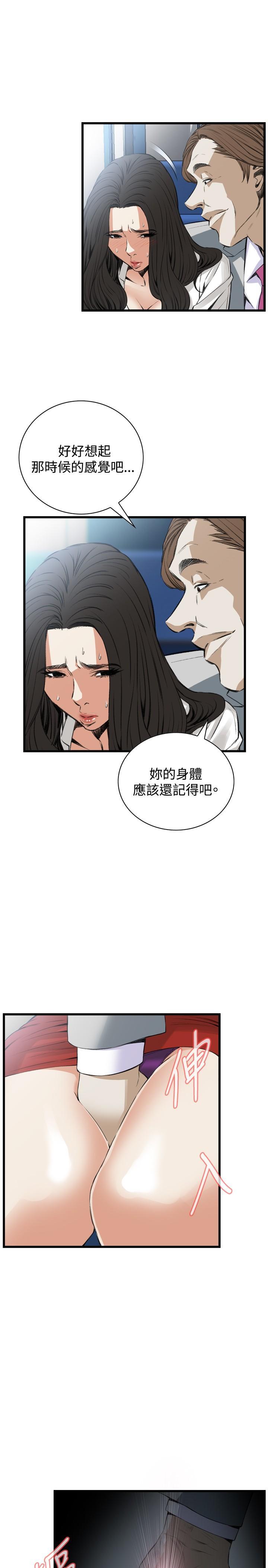 Take a Peek 偷窥 Ch.39~51 [Chinese]中文 322