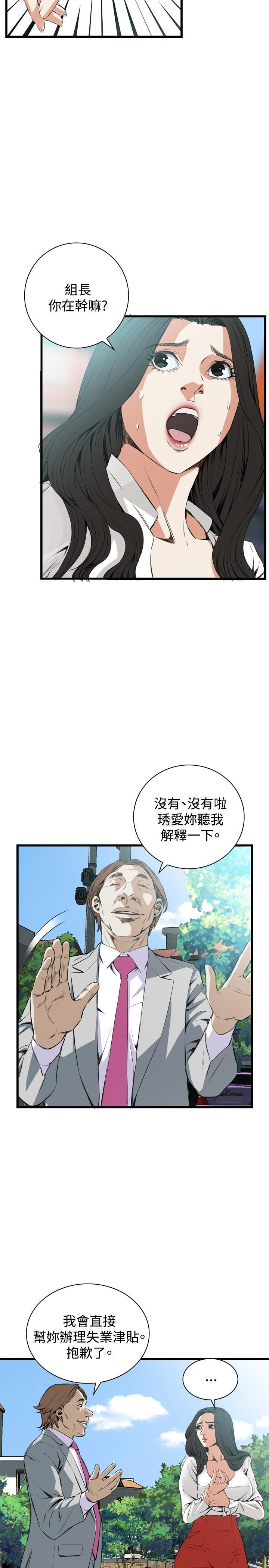 Take a Peek 偷窥 Ch.39~51 [Chinese]中文 345