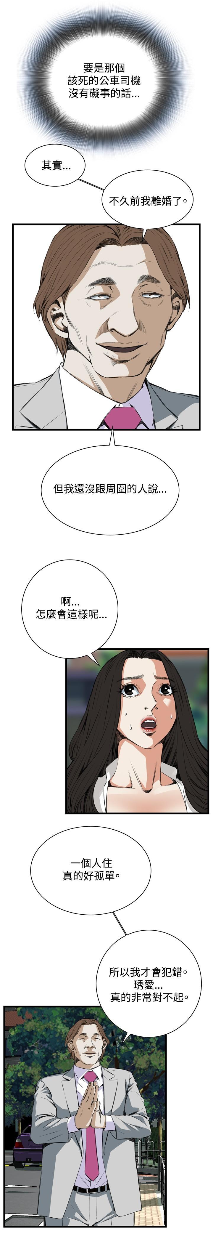 Take a Peek 偷窥 Ch.39~51 [Chinese]中文 347