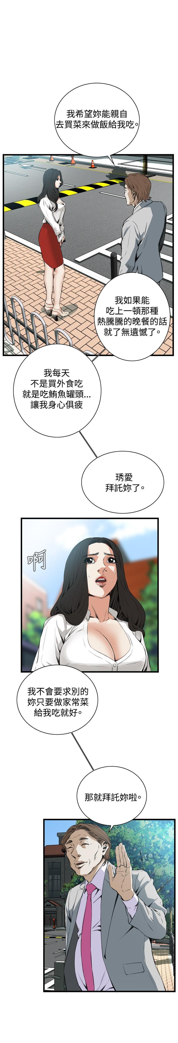 Take a Peek 偷窥 Ch.39~51 [Chinese]中文 353
