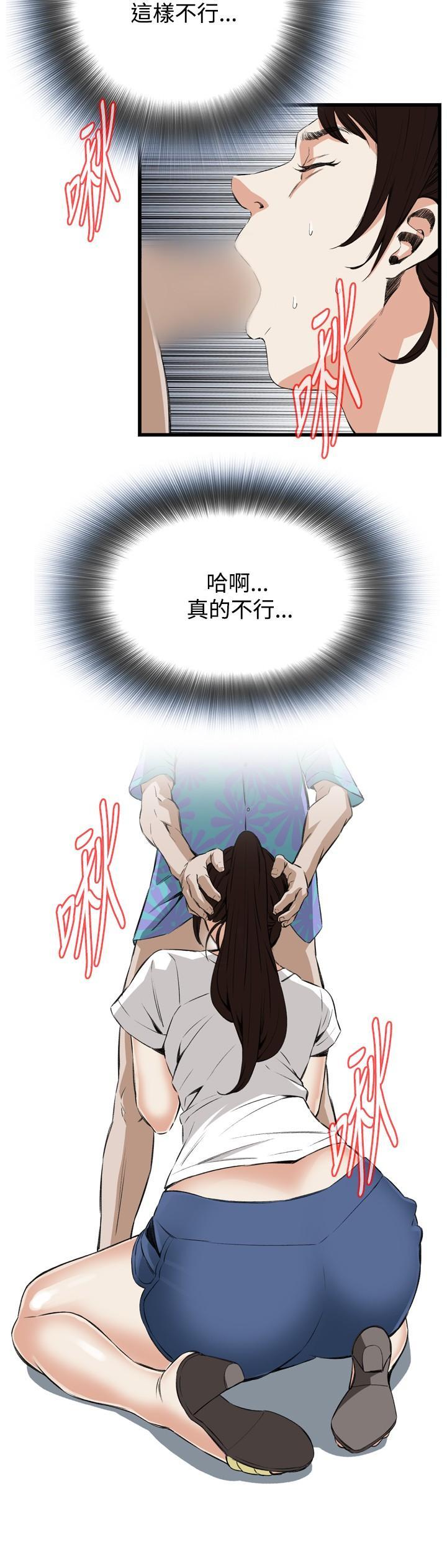 Take a Peek 偷窥 Ch.39~51 [Chinese]中文 358