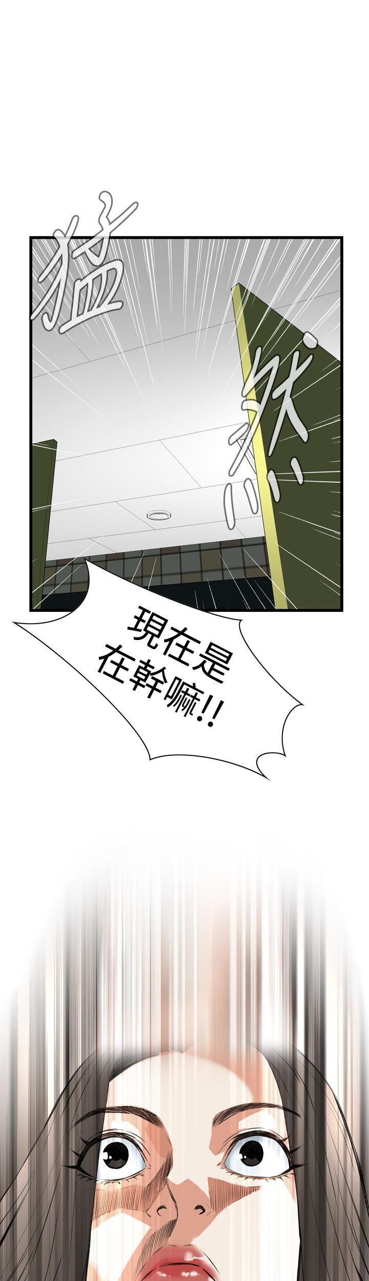 Take a Peek 偷窥 Ch.39~51 [Chinese]中文 367