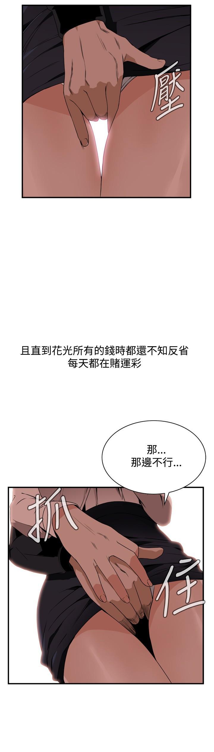 Take a Peek 偷窥 Ch.39~51 [Chinese]中文 38