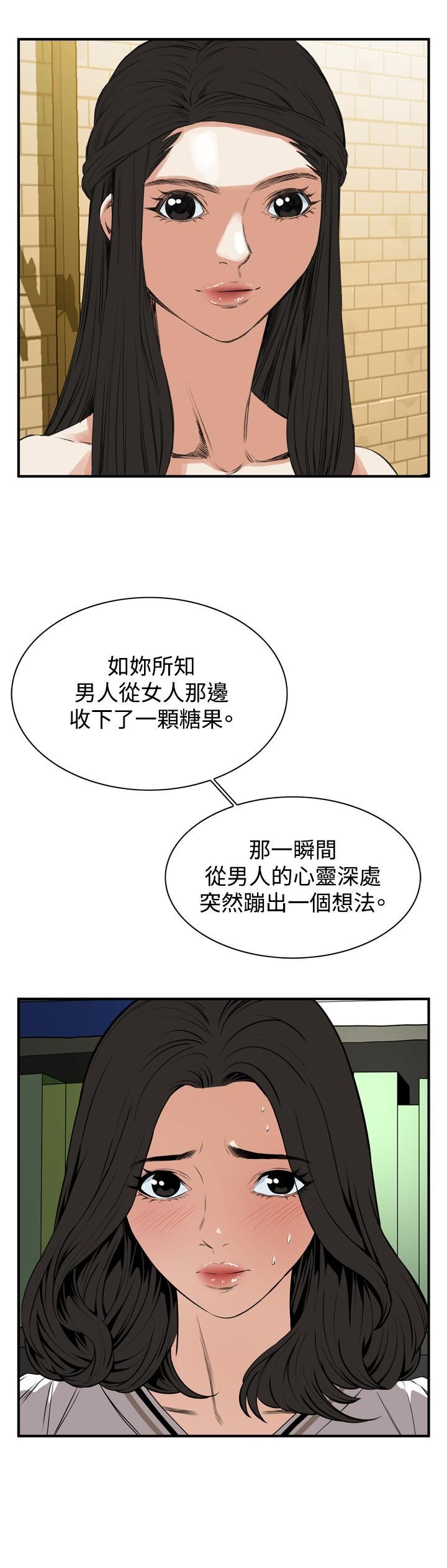 Take a Peek 偷窥 Ch.39~51 [Chinese]中文 41