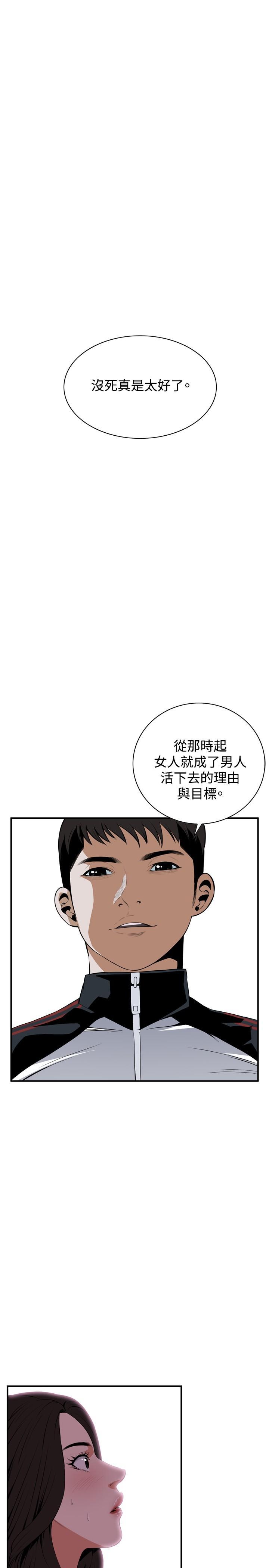 Take a Peek 偷窥 Ch.39~51 [Chinese]中文 42