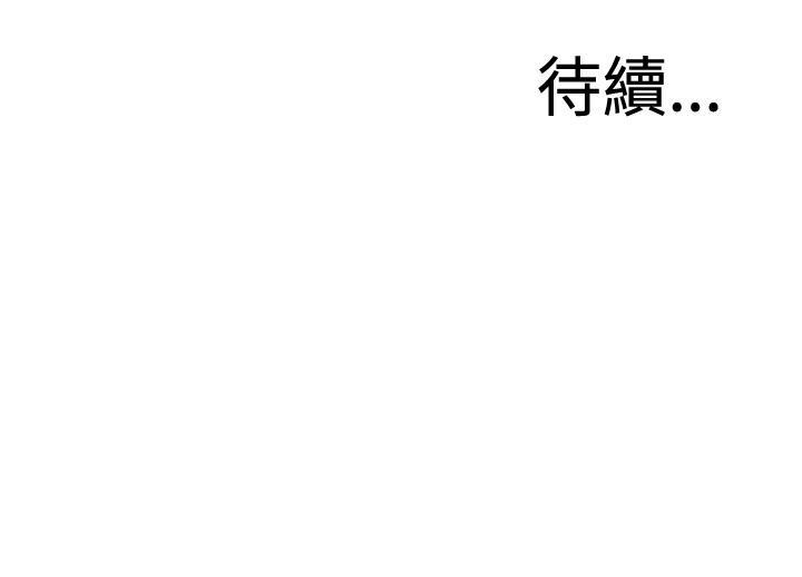 Take a Peek 偷窥 Ch.39~51 [Chinese]中文 56