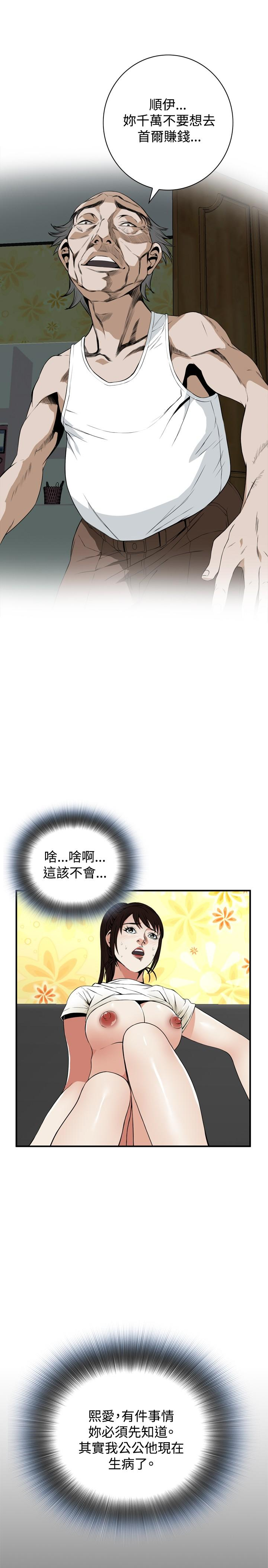 Take a Peek 偷窥 Ch.39~51 [Chinese]中文 5