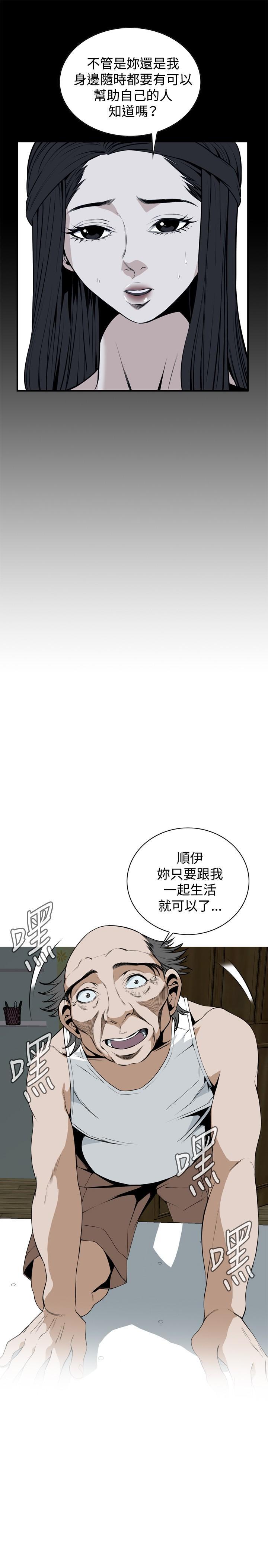 Take a Peek 偷窥 Ch.39~51 [Chinese]中文 7