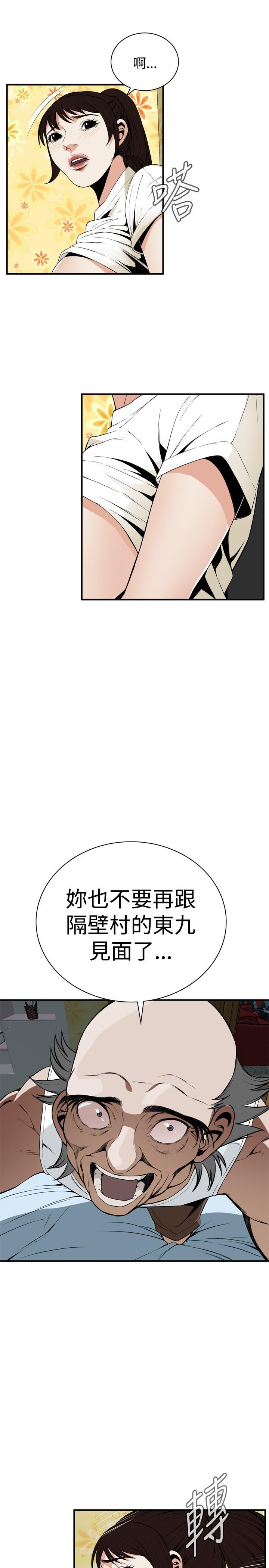 Take a Peek 偷窥 Ch.39~51 [Chinese]中文 8