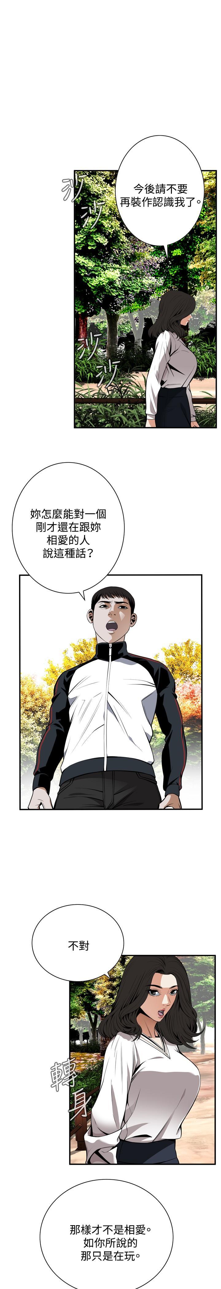 Take a Peek 偷窥 Ch.39~51 [Chinese]中文 96