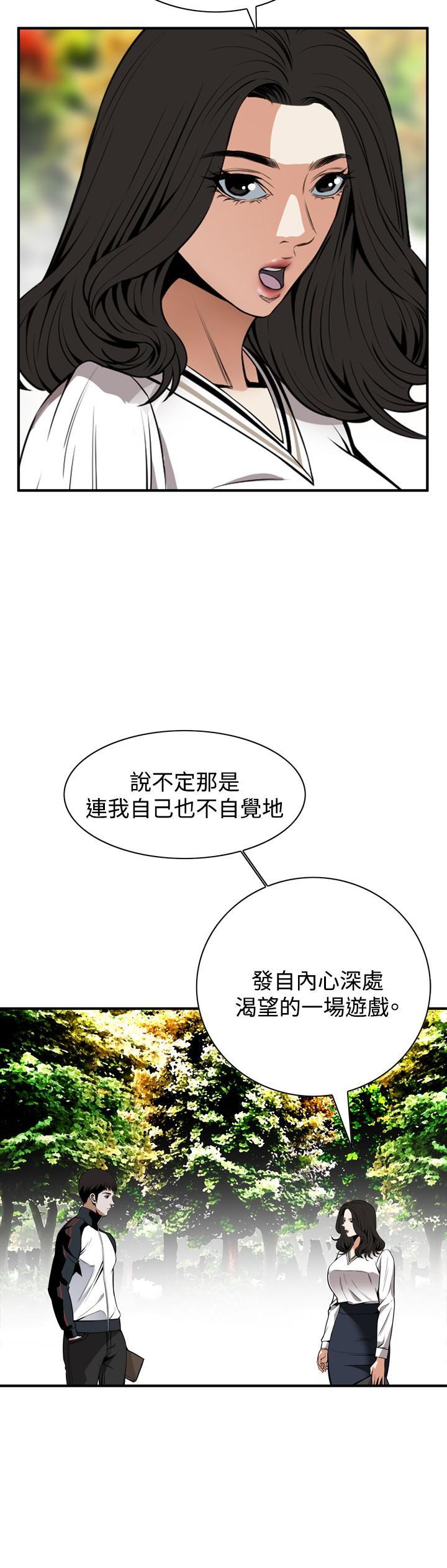 Take a Peek 偷窥 Ch.39~51 [Chinese]中文 97