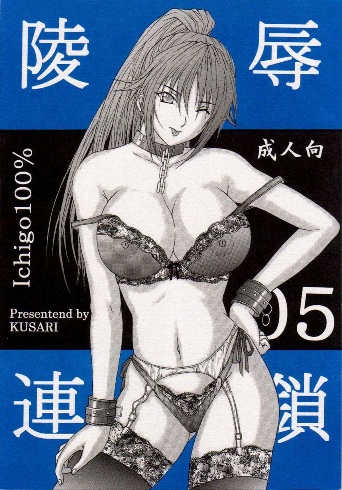 Ryoujoku Rensa 05 0
