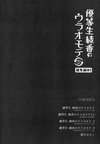 Yuutousei Ayaka no Uraomote Soushuuhen 01 3