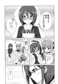 Yuutousei Ayaka no Uraomote Soushuuhen 01 6