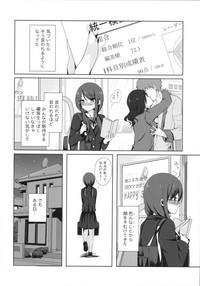 Yuutousei Ayaka no Uraomote Soushuuhen 01 7
