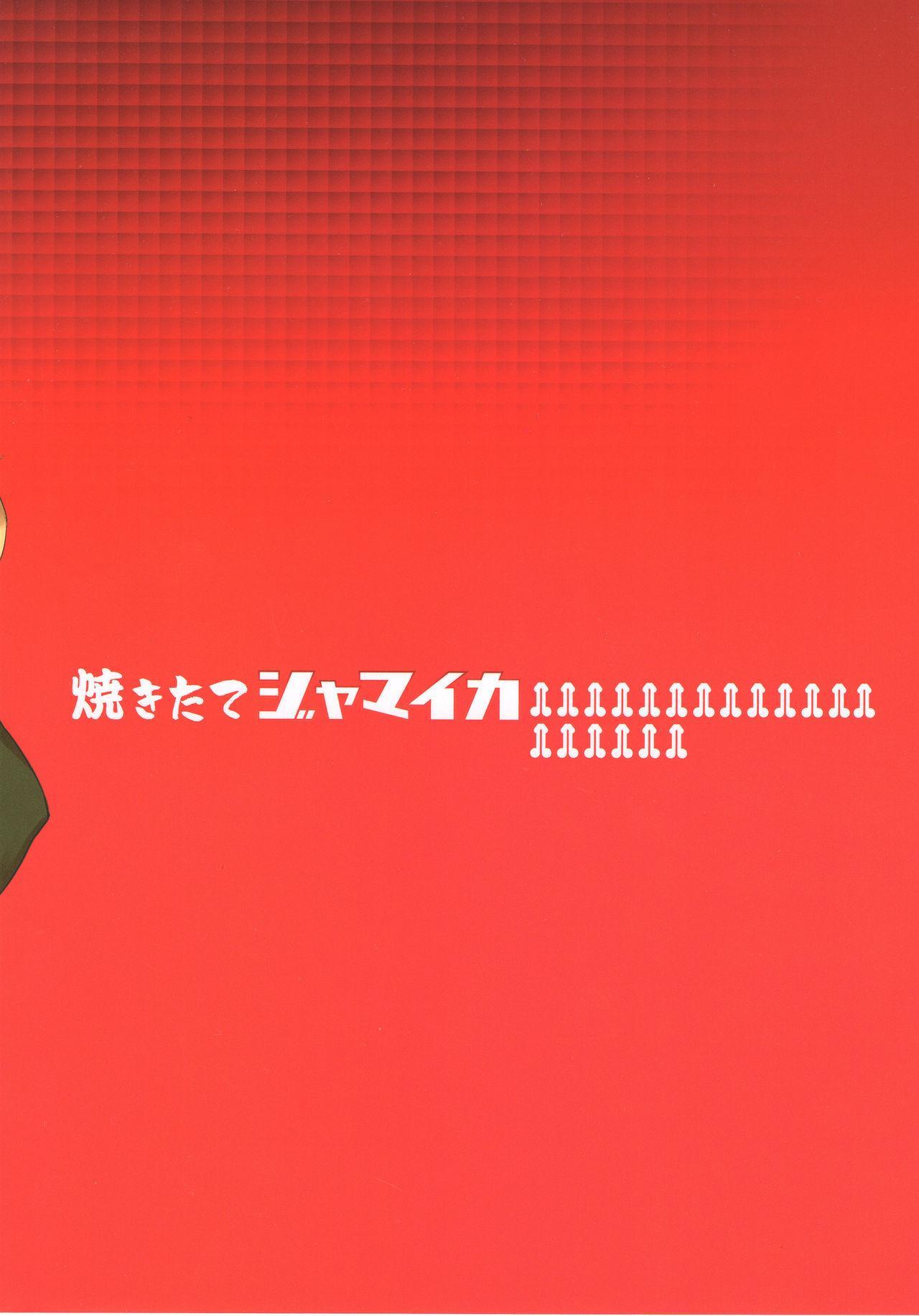 (C93) [Yakitate Jamaica (Aomushi)] Renzoku Taikyuu 8-jikan: Okay-san ga 8-jikan Buttooshi de Taikyuu Ecchi Suru Hon (Girls und Panzer) 35